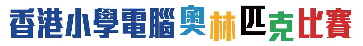 香港小學電腦奧林匹克比賽