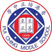 香港培正中學